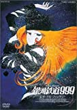銀河鉄道999 エターナル・ファンタジー (劇場版) [DVD]