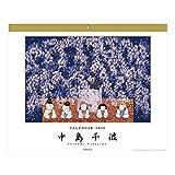 アートプリントジャパン 2020年 中島千波カレンダー vol.086 1000109295