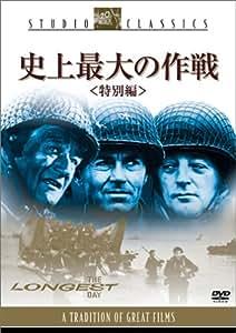 史上最大の作戦〈特別編〉 [DVD]