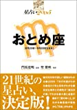 星占い2005 おとめ座 (宝島星座ブックス)