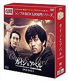 カインとアベル DVD-BOX2<シンプルBOXシリーズ>