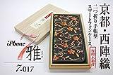 アイフォン7ケース手帳型 雅 7-017 西陣織 正絹 ギフト最適