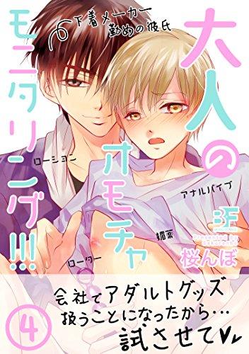 大人のオモチャモニタリング!!! 4 (BF Series)
