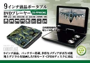 ZOX(ゾックス)9インチ液晶ポータブルDVDプレーヤー 迷彩柄 DS-PP90CMG