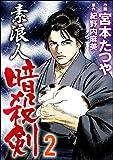 素浪人暗殺剣 (2) (ぶんか社コミックス)