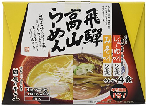 飛騨高山らーめん 醤油・味噌食べ比べ 計4食