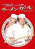 ラーメンガール[DVD]