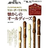 NHK趣味悠々 ドレミからはじめよう! リコーダーで奏でる懐かしのオールディーズ