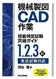 機械製図CAD作業技能検定試験突破ガイド?1、2、3級実技試験対応?