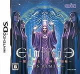 エルミナージュ DS Remix ~闇の巫女と神々の指輪~