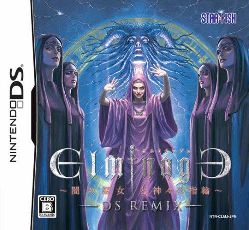 エルミナージュ DS Remix ~闇の巫女と神々の指輪~の詳細を見る