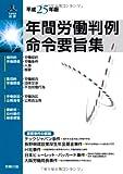 年間労働判例命令要旨集〈平成25年版〉 (労政時報選書)