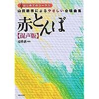 山田耕筰によるやさしい合唱曲集 赤とんぼ 混声版 (はじめてのコーラス)