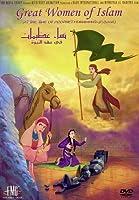 Great Women of Islam [DVD] [Import]