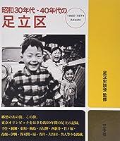 昭和30年代・40年代の足立区