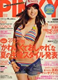 PINKY (ピンキー) 2008年 08月号 [雑誌]