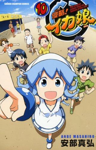 侵略!イカ娘 10 (少年チャンピオン・コミックス)
