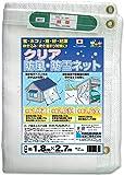 萩原工業 ネット 防風 防塵 防雪 クリア防風・防雪ネット1.8×2.7M