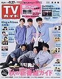 TVガイド関東版 2019年 9/27 号 [雑誌] 画像