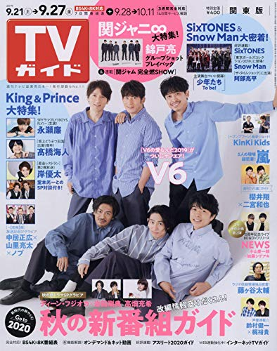 TVガイド関東版 2019年 9/27 号 [雑誌]