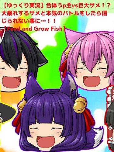 ビデオクリップ: 【ゆっくり実況】合体うp主vs巨大サメ!?大暴れするサメと本気のバトルをしたら信じられない事に...!!【Feed and Grow Fish】