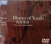 一夜演奏会 ~classical premiun~ [DVD]