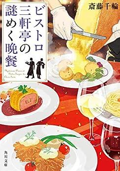 ビストロ三軒亭の謎めく晩餐 (角川文庫)