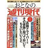 週刊現代別冊 おとなの週刊現代 2019 vol.4 高齢ドライバーとその家族に知っておいてもらいたいこと (講談社 MOOK)