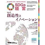 『SDGs経営』 ー創造性とイノベーションー