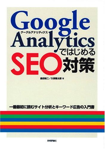 Google Analyticsではじめる SEO対策の詳細を見る