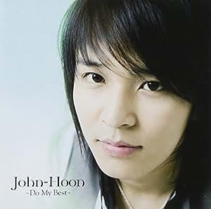 John-Hoon~Do My Best~