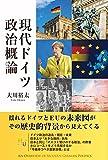 現代ドイツ政治概論 (幸福の科学大学シリーズ)