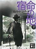 宿命の地(下) 1919年三部作 3 (講談社文庫)