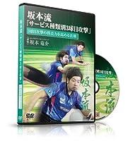 卓球 DVD 坂本流「サービス種類別3球目攻撃~3球目攻撃の得点力を高める法則~