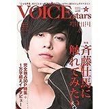 【Amazon.co.jp 限定特典/生写真付き】TVガイドVOICE STARS vol.6