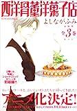 西洋骨董洋菓子店(全3巻) (WINGS COMICS BUNKO)