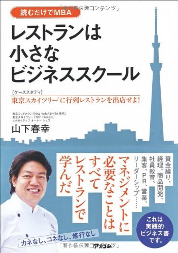 レストランは小さなビジネススクール (【ケーススタディ】東京スカイツリーに人気レストランを出店せよ!)