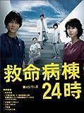 救命病棟24時 第4シリーズ DVD-BOX