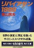 リバイアサン1999 (角川文庫)