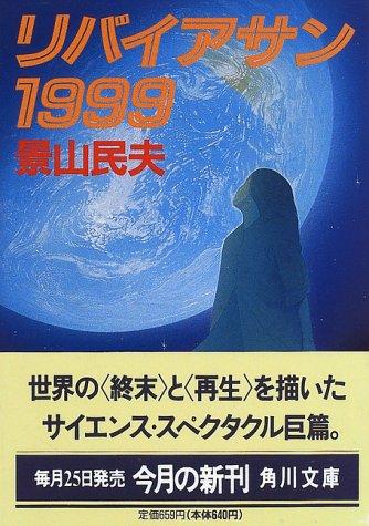 リバイアサン1999 (角川文庫)の詳細を見る
