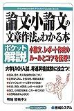 ポケット解説 論文・小論文の文章作法がわかる本 (Shuwasystem Pocket Guide Book)