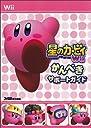 星のカービィ Wii かんぺきサポートガイド (ファミ通の攻略本)