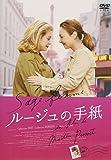 ルージュの手紙[DVD]