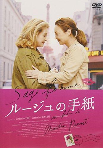 ルージュの手紙 [DVD]