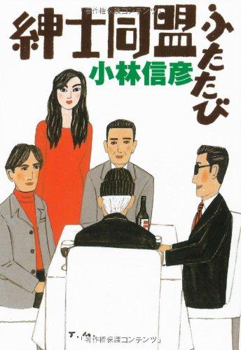 紳士同盟ふたたび (扶桑社文庫 (こ13-2))の詳細を見る