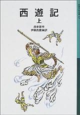 西遊記〈上〉 (岩波少年文庫)