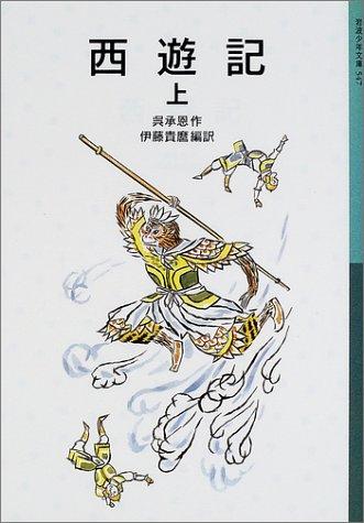西遊記〈上〉 (岩波少年文庫)の詳細を見る