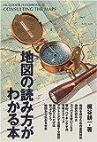 地図の読み方がわかる本  OUTDOOR HANDBOOK