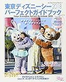 東京ディズニーシー パーフェクトガイドブック 2018 (My Tokyo Disney Resort)