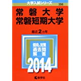 常磐大学・常磐短期大学 (2014年版 大学入試シリーズ)